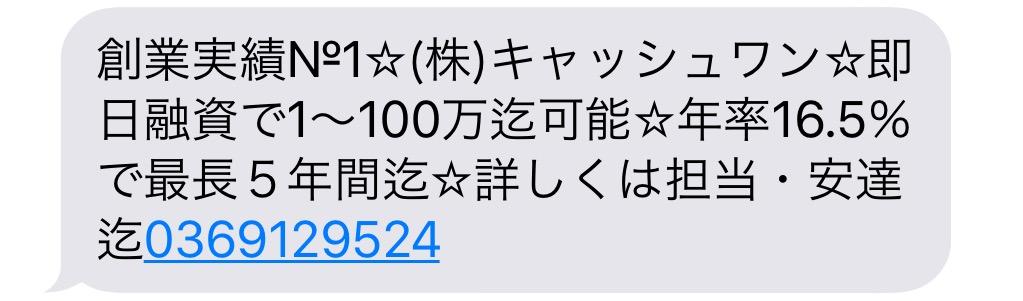 0369129524の(株)キャッシュワンからのメール画像
