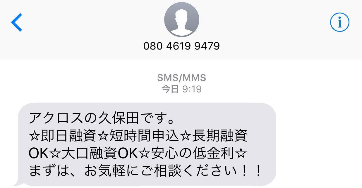 08046199479のアクロス久保田からのメール画像