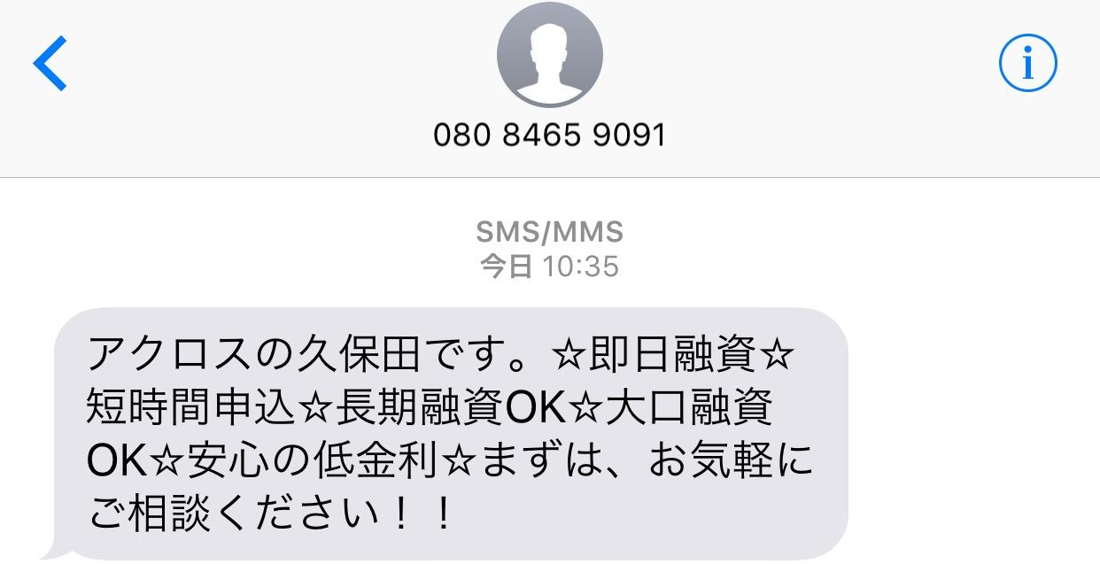 08084659091のアクロス久保田からのメール画像