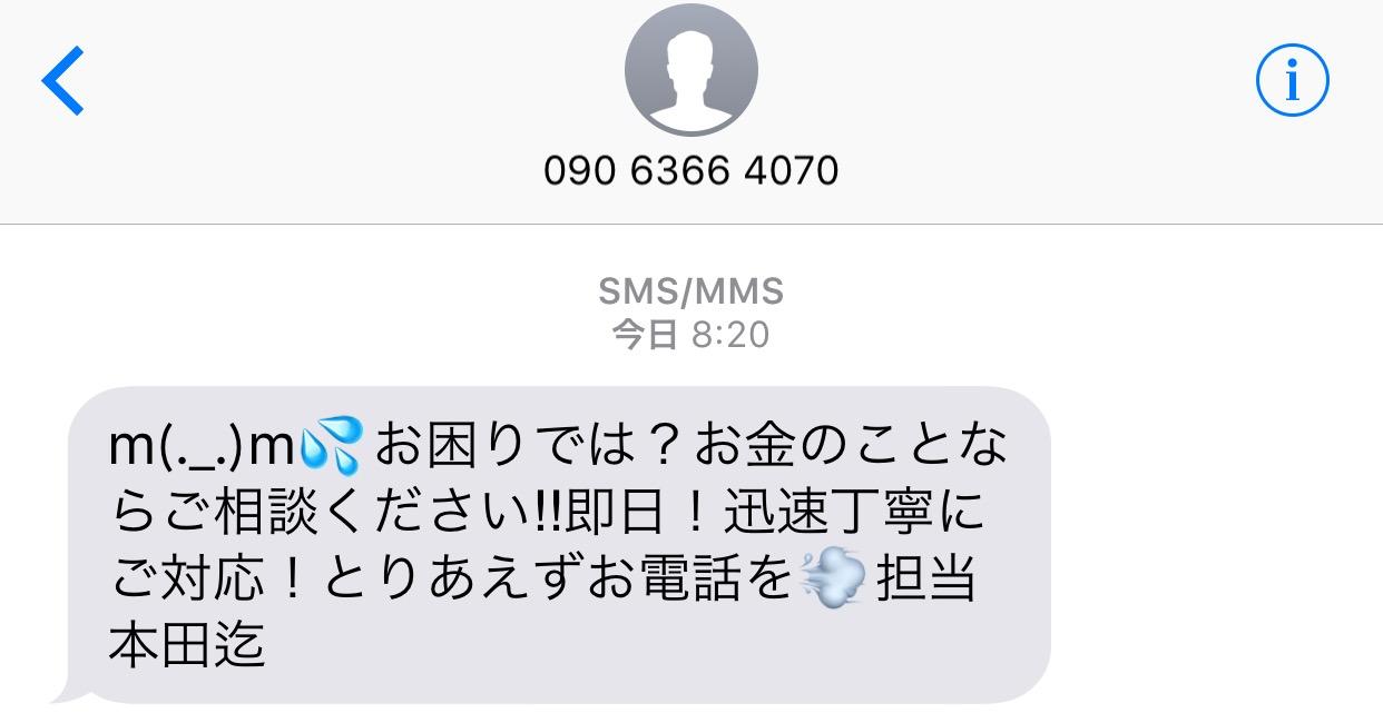 09063664070の本田からのメール画像