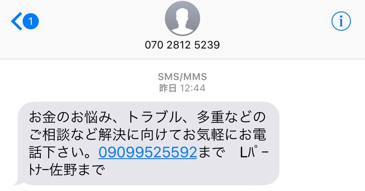 09099525592のLパートナー佐野からのメール画像