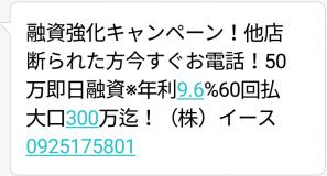 0925175801の(株)イースからのメール画像
