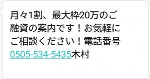 05055345435の木村からのメール画像