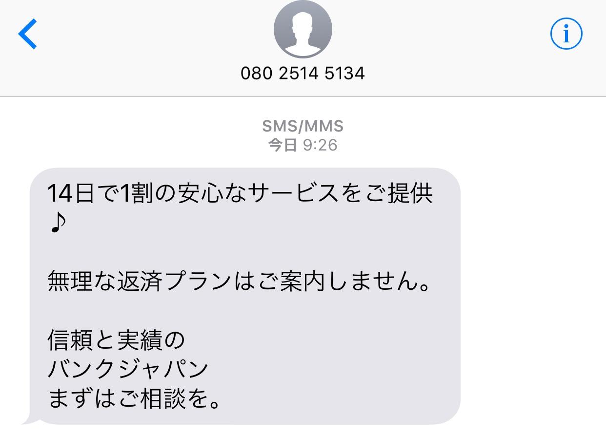08025145134のバンクジャパンからのメール画像
