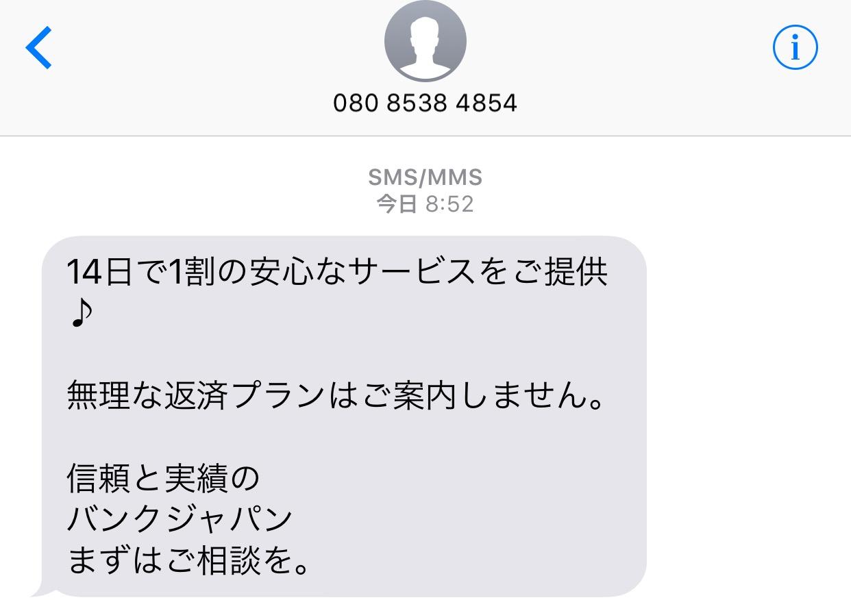 08085384854のバンクジャパンからのメール画像