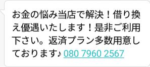 08079602567からのメール画像