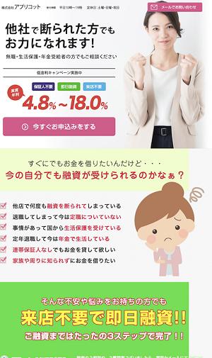 株式会社アプリコットのサイトデザイン