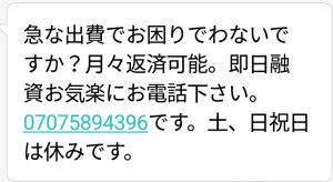 07075894396からのメール画像