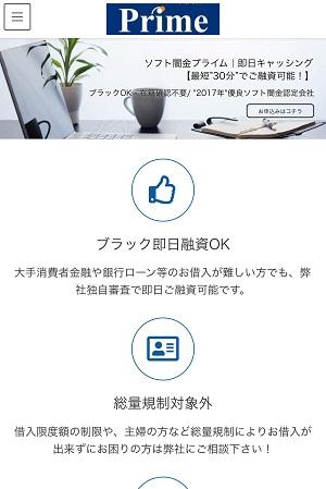 ソフト闇金プライムのサイトデザイン