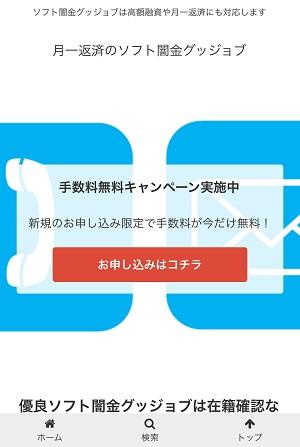 ソフト闇金グッジョブのサイトデザイン