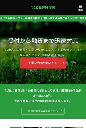 ソフト闇金ゼファーのサイトデザイン