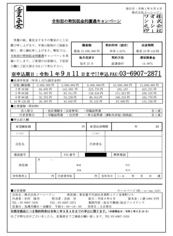 株式会社オーシーワンのサイトデザイン