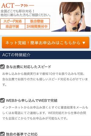 ACTのサイトデザイン
