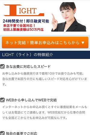 LIGHTのサイトデザイン