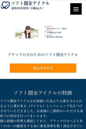 ソフト闇金アイクルのサイトデザイン