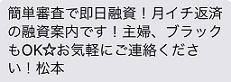 08058603392の松本からのメール画像
