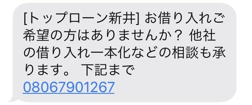 08067901267のトップローン新井からのメール画像
