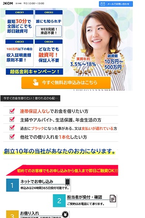 JKOMのサイトデザイン
