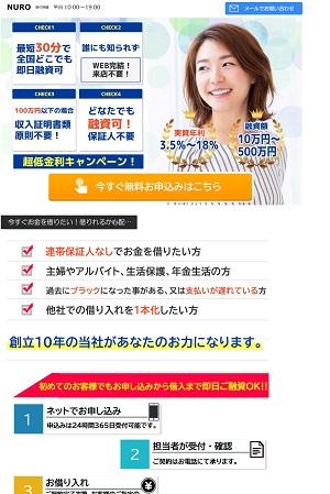 NUROのサイトデザイン