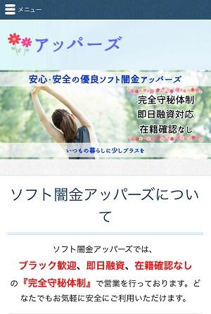 ソフト闇金アッパーズのサイトデザイン