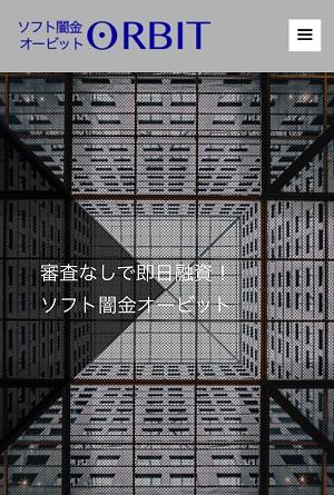 ソフト闇金オービットのサイトデザイン