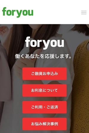 ソフト闇金フォーユーのサイトデザイン