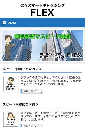 ソフト闇金フレックスのサイトデザイン