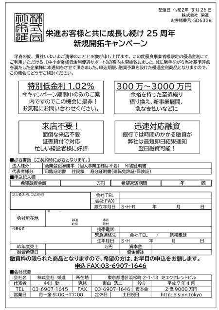 株式会社栄進からのFAX