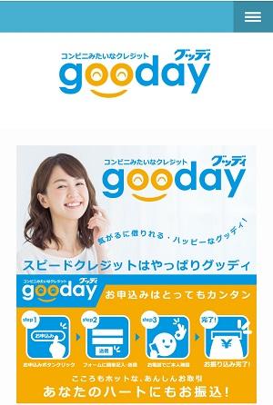 グッディのサイトデザイン