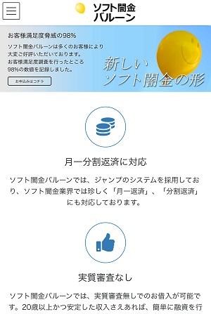 ソフト闇金バルーンのサイトデザイン