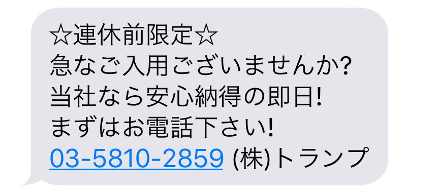 0358102859の(株)トランプからのメール