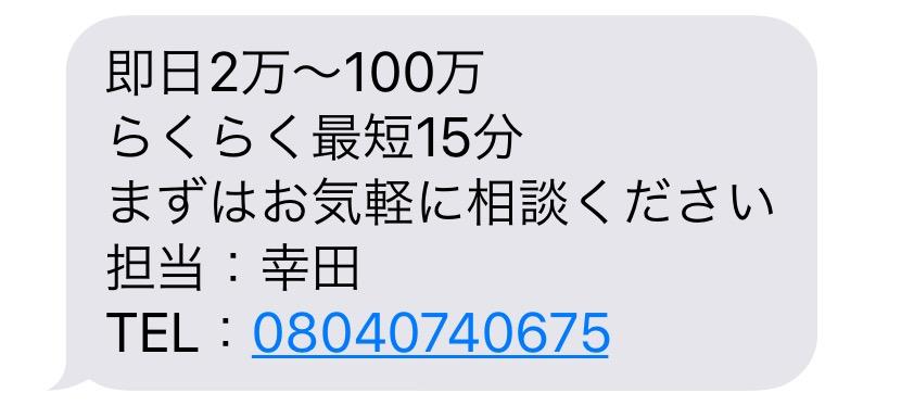 08040740675の幸田からのメール