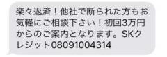 08091004314のSKクレジットからのメール