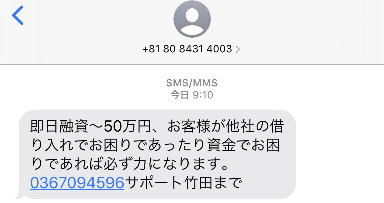 0367094596のサポートからのメール