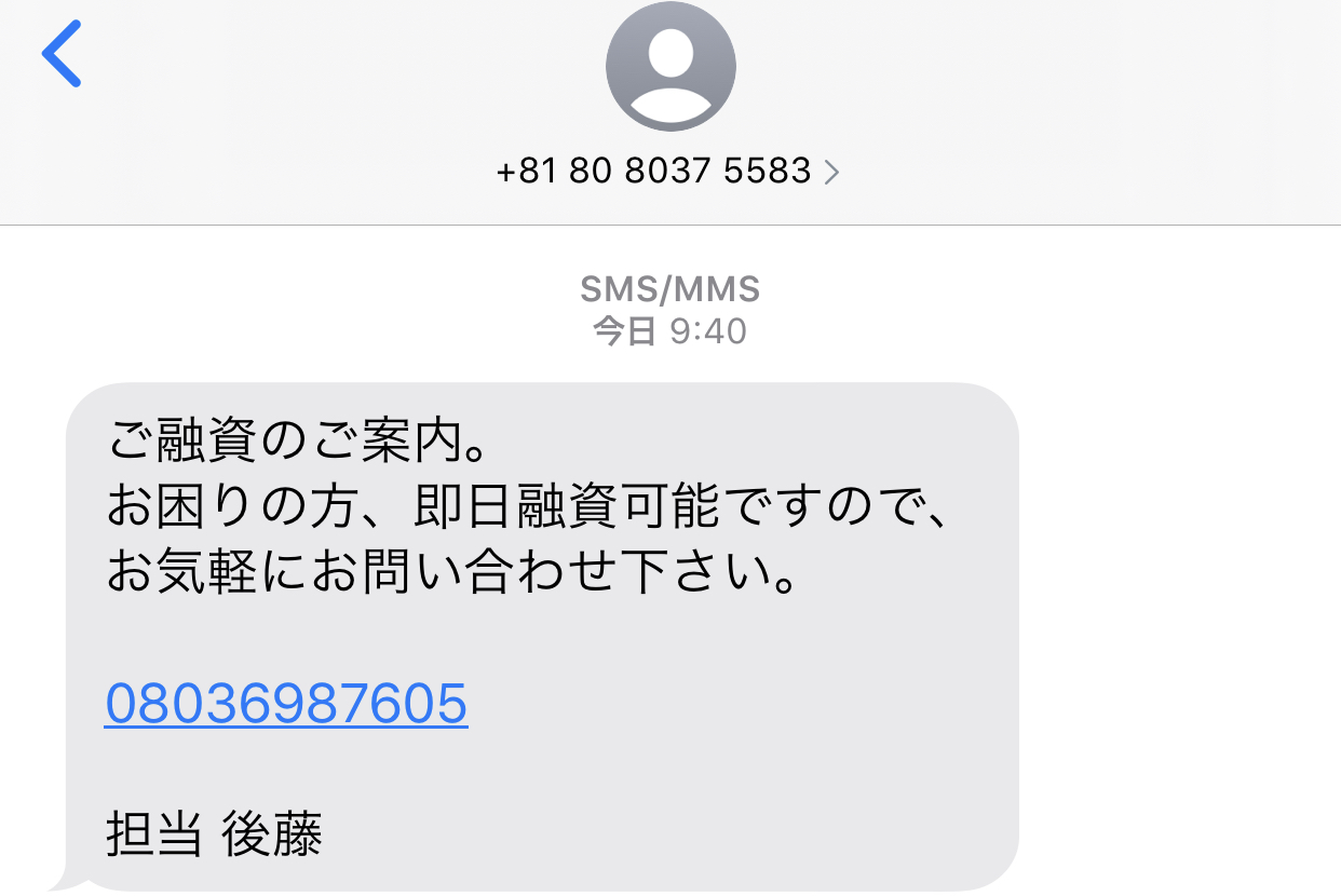 08036987605の後藤からのメール