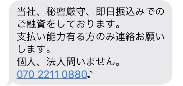 07022110880からのメール