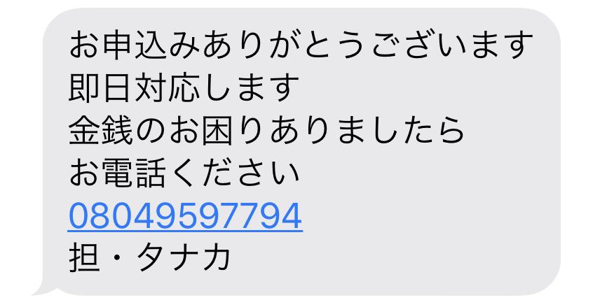 08049597794からのメール