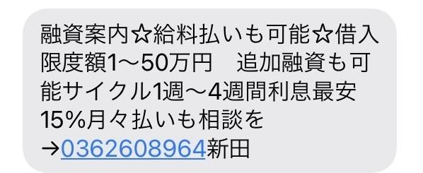 0362608964からのメール