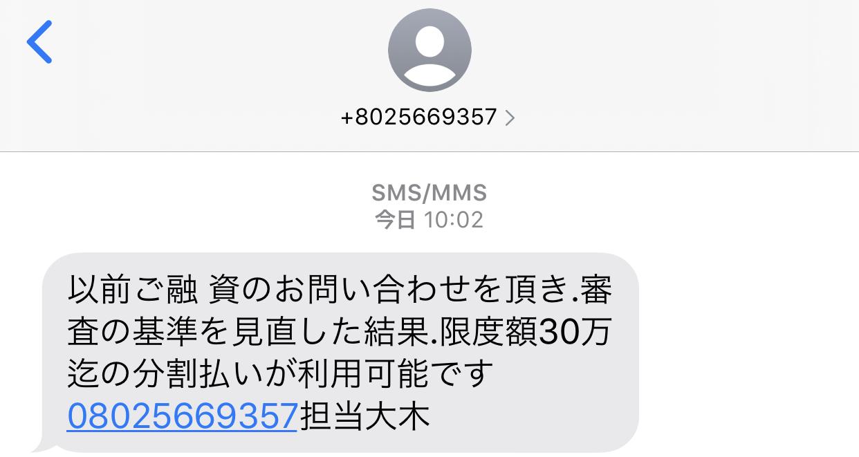 08025669357からのメール