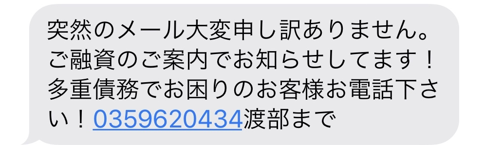 0359620434からのメール