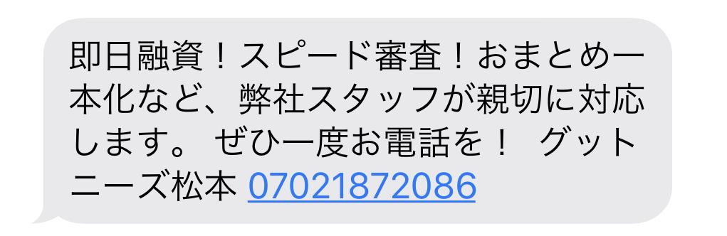 07021872086からのメール