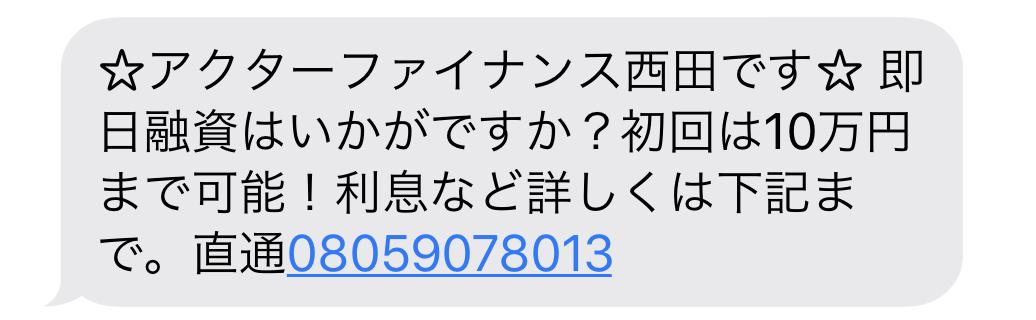 08059078013からのメール