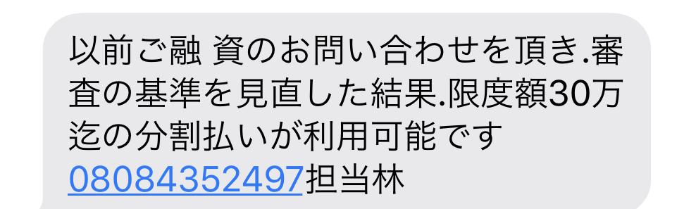 08084352497からのメール