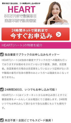 HEARTのサイトデザイン