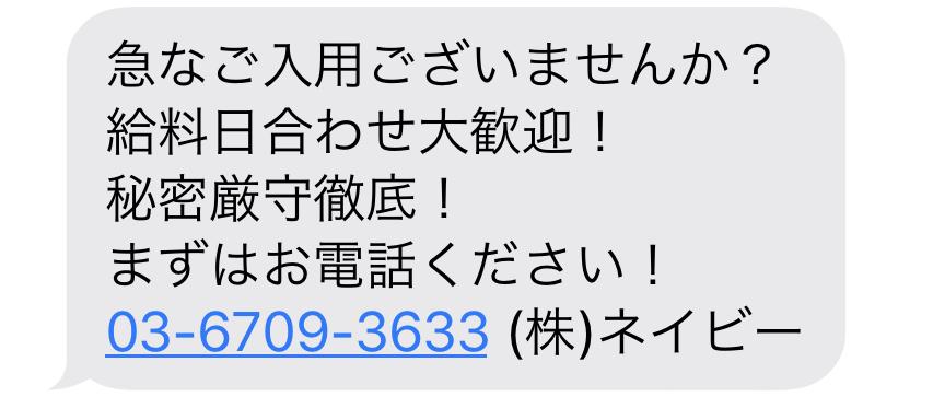 0367093633からのメール