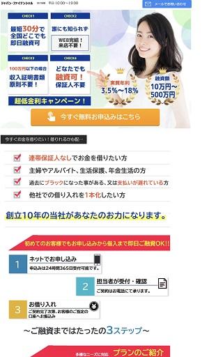 ジャパン・ファイナンシャルのサイトデザイン