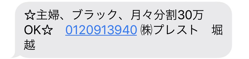 0120913940からのメール