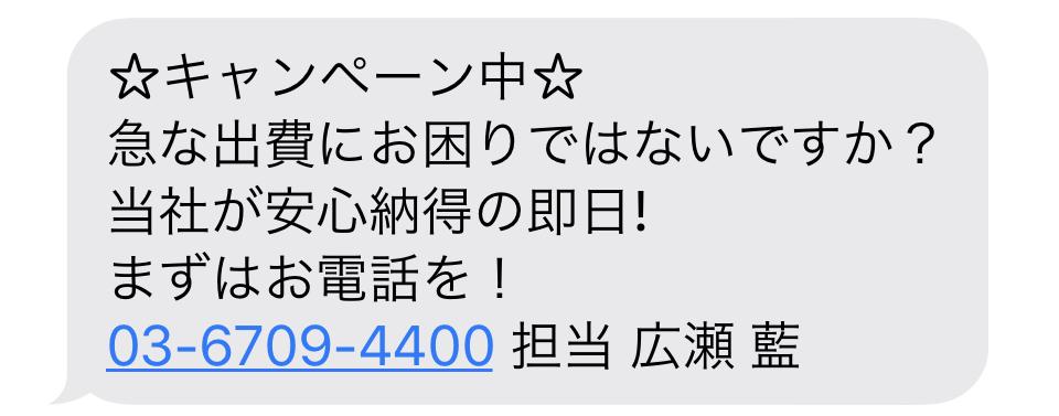 0367094400からのメール