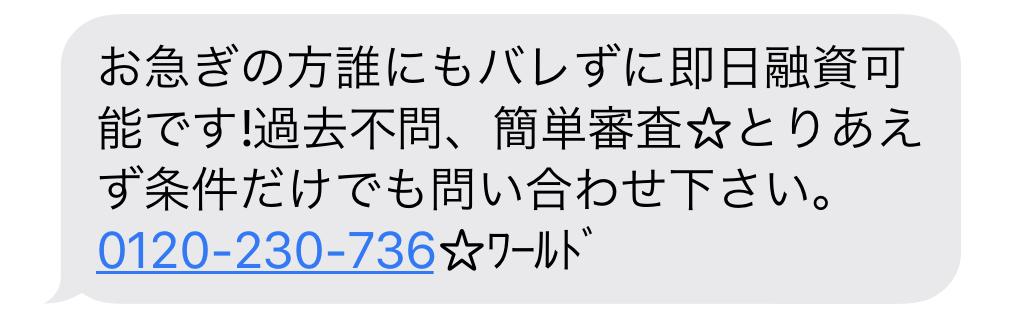 0120230736からのメール