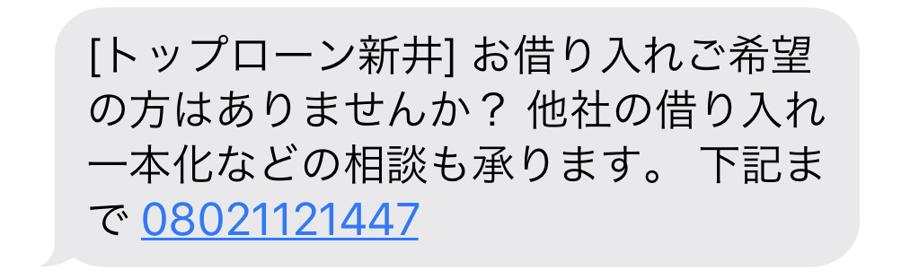 08021121447からのメール